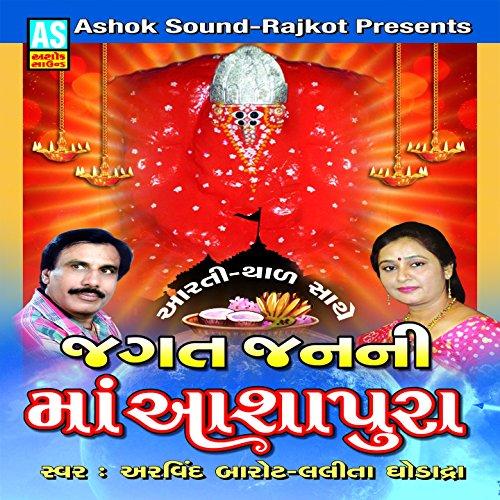jagat janani maa ashapura collection of ashapura maa garba by