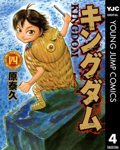 キングダム 4 (ヤングジャンプコミックスDIGITAL)