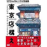 東京店構え  マテウシュ・ウルバノヴィチ作品集