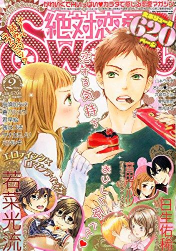 Zettai ren'ai SWEET ~ Japanese Manga Magazine February 2015 Issue [JAPANESE EDITION] FEB 2
