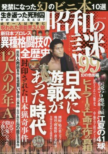 昭和の謎99幻の色街編 (ミリオンムック 83)