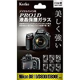 Kenko 液晶保護ガラス PRO1D Nikon D810/D800/D800E用 KPG-ND800