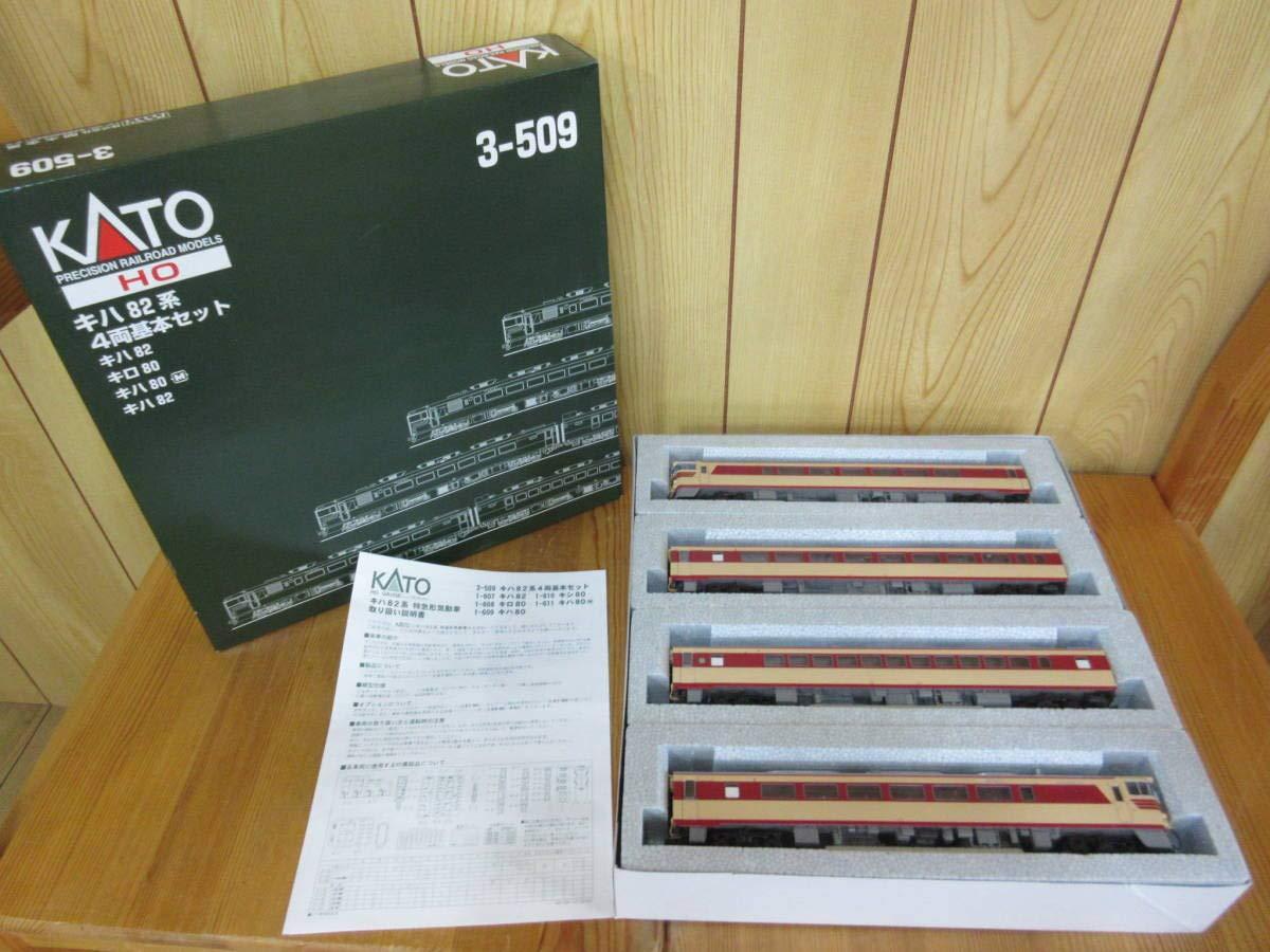 KATO HOゲージ 3/509 キハ82系 4両 基本 キハ82 キロ80 キハ80M キハ82 特急形気動車 鉄道模型 B07PJKX924