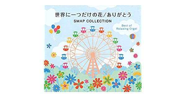 Sekaini Hitotsu dakeno Hana / Arigato - SMAP Collection by Relaxing