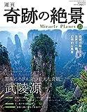 週刊奇跡の絶景 Miracle Planet 2017年23号 武陵源 中国【雑誌】