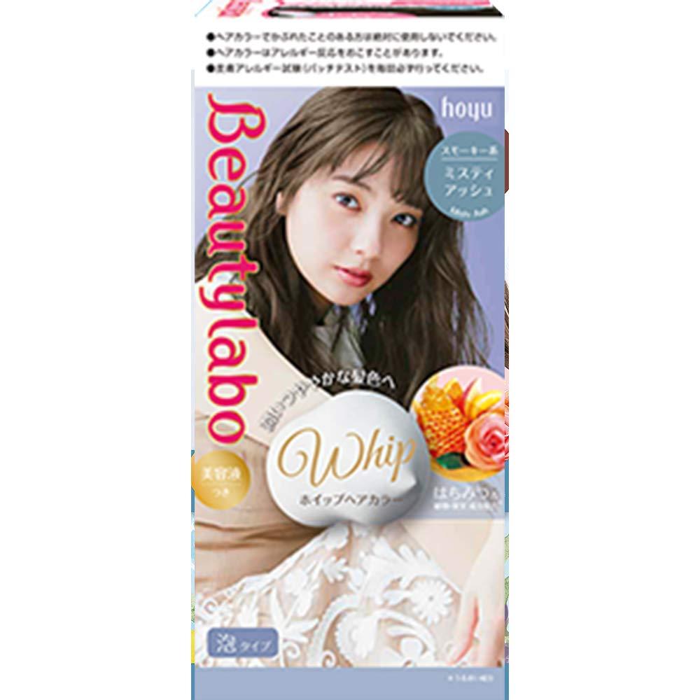 Hoyu Beautylabo Whip Hair Color Bubble Type - Misty Ash (Green Tea Set)