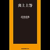 炎上上等 (扶桑社BOOKS新書)