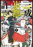 三成さんは京都を許さない 1: -琵琶湖ノ水ヲ止メヨ- (BUNCH COMICS)