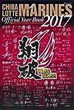 千葉ロッテマリーンズ オフィシャルイヤーブック2017 (NIKKAN SPORTS GRAPH)