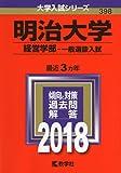 明治大学(経営学部−一般選抜入試) (2018年版大学入試シリーズ)