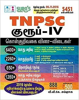 TNPSC GROUP 4 RESULT 2013 IN DOWNLOAD