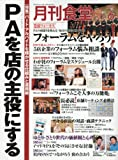 月刊食堂 2018年 06 月号 [雑誌]