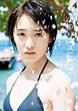 【Amazon.co.jp限定】 モーニング娘。'17 工藤遥 写真集 『 Kudo Haruka 』 Amazon限定カバーVer.