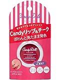 CandyDoll キャンディリップ&チーク<アップルレッド>