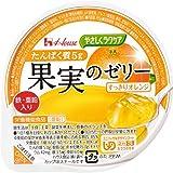 ハウス食品 やさしくラクケア たんぱく質5g 果実のゼリー すっきりオレンジ 65g×12個【区分3:舌でつぶせる】