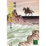 <Volume of heaven> Uesugi Kenshin (Kodansha Bunko) (1986) ISBN: 4061837028 [Japanese Import]