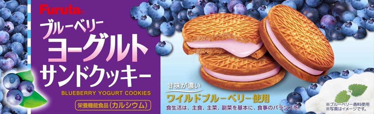 Furuta Heidelbeerjogjurt Sand Cookies zehn X20-Boxen