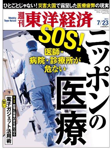 週刊 東洋経済 2011年 7/23号 [雑誌]