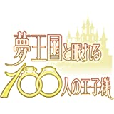 夢王国と眠れる100人の王子様 音100シリーズ ~Vol.4 雪の国 ~