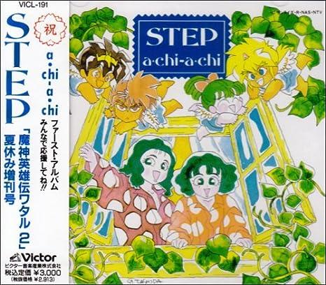 Amazon | STEP | a・chi-a・chi ...