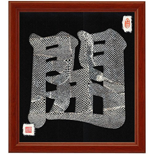 """Cutout Japanese Kanji character """"KAI"""" which brings good luck, Black, Made of White python's fallout leather, 10.8"""" x 13"""" ()"""