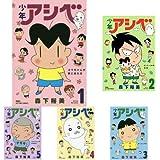 少年アシベ (アクションコミックス) 全8巻セット