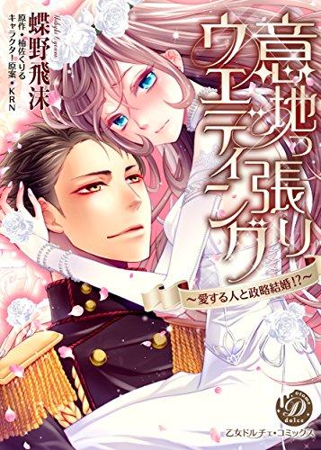 意地っ張りウエディング~愛する人と政略結婚!?~ (乙女ドルチェ・コミックス チ 1-3)