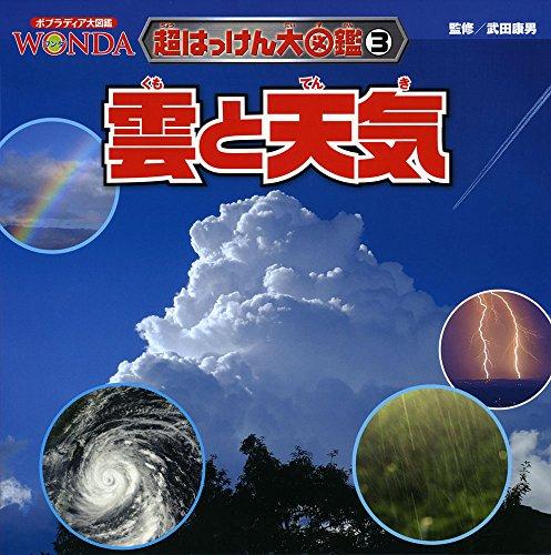 雲と天気 (ポプラディア大図鑑WONDA―超はっけん大図鑑)