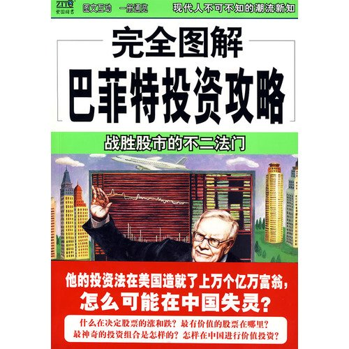 Completed Graphic Interpretation of Buffetts Investment Strategy  The Best Way of Winning in the Stock Market (Chinese Edition)
