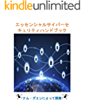 Essential Cyber Security Handbook In Japanese