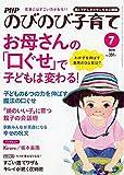 PHPのびのび子育て 2018年 07 月号 [雑誌]