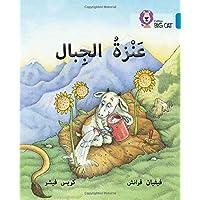 The Mountain Goat: Level 13 (Collins Big Cat Arabic)