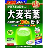 Barley Young Leaves AOJIRU 100% (Gluten Free) | Powder Stick | Diet | Healthy Metabolism 3g x 44 [Japanese Import]