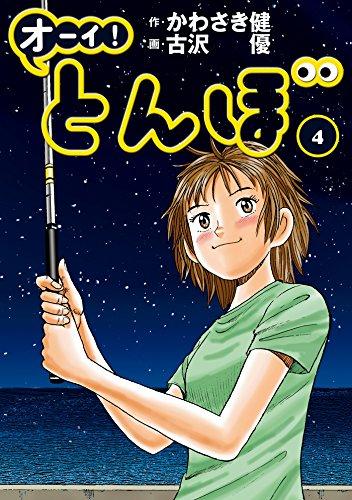 オーイ! とんぼ 第4巻 (ゴルフダイジェストコミックス)