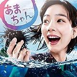 Amachan Original Soundtrack [Japan Import]