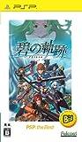 英雄伝説 碧の軌跡 PSP the Best - PSP