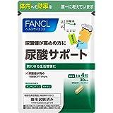 ファンケル(FANCL) 尿酸サポート [機能性表示食品]約30日分 120粒