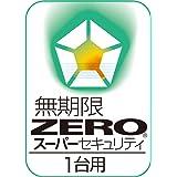 スーパーセキュリティZERO(最新)|1台版|Win/Android/Mac対応|ダウンロード版