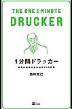 1分間ドラッカー 最高の成果を生み出す77の原則