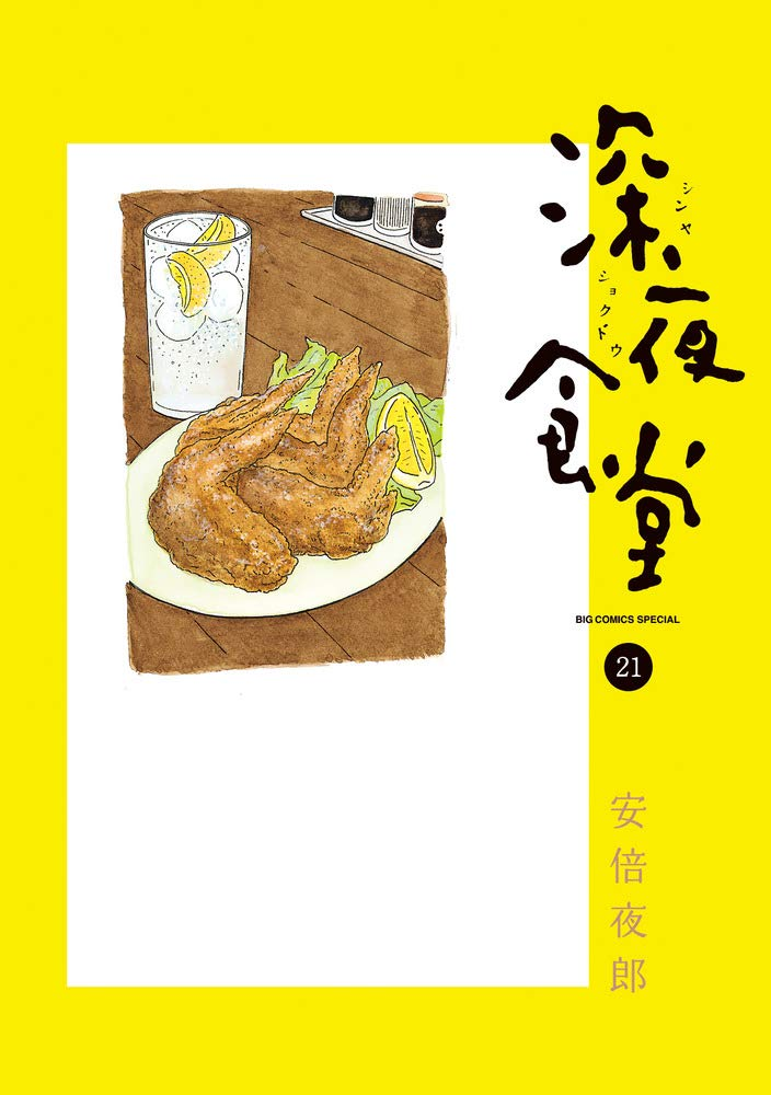 深夜食堂 21 (ビッグコミックススペシャル)