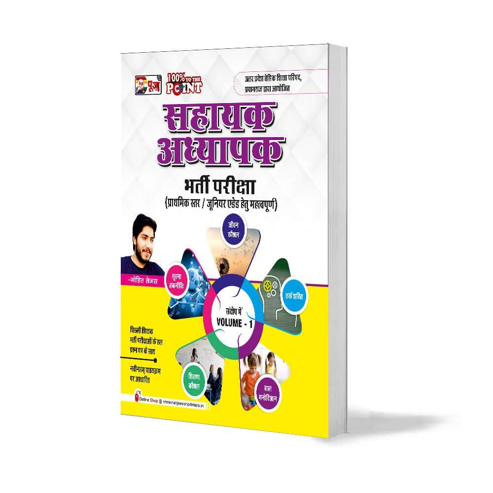 Puja Sahayak Adhyapak (SUPER TET) 2021
