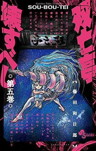 双亡亭壊すべし 5 (少年サンデーコミックス)