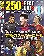 驚愕の スーパーゴール 50 TMW-041 [DVD]