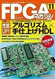 性能UP!アルゴリズム×手仕上げHDL  (FPGAマガジンNo.11): オーディオ信号処理の実装をステップ・バイ・ステップで!
