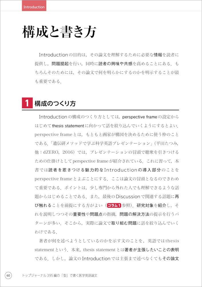 トップジャーナル395編の「型」...