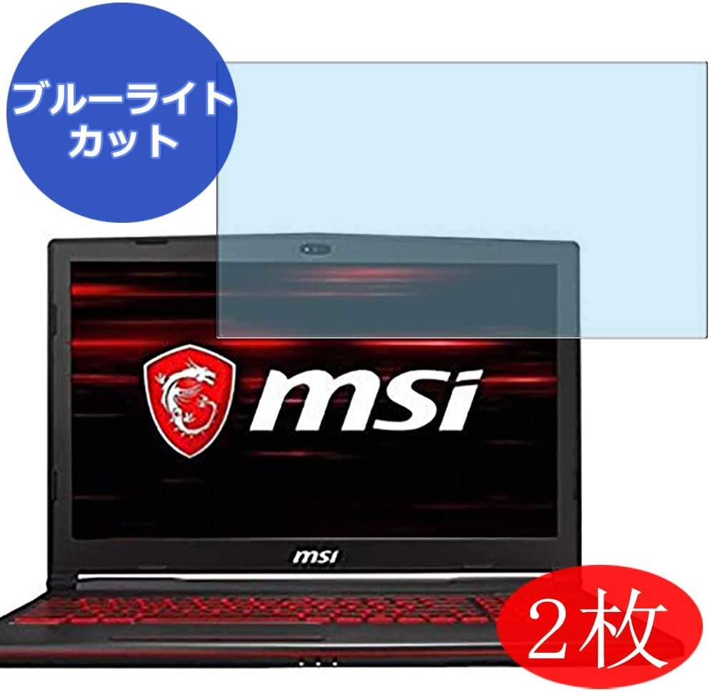 """【2 Pack】 Synvy Anti Blue Light Screen Protector for MSI GL63 / 8Rx / 8Sx / 9Sx / 8rd Series 15.6"""" Screen Film Protective Protectors [Not Tempered Glass]"""