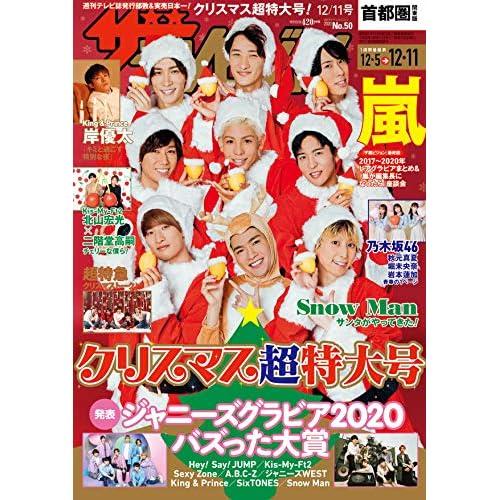 ザテレビジョン 2020年 12/11号 表紙画像
