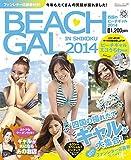 四国のビーチギャル(2014)