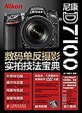 �煎�D7100�扮爜�曞弽鎽勫�瀹炴媿鎶€娉曞疂�?(Chinese Edition)