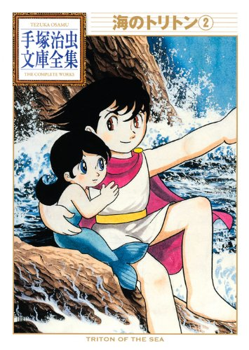 Triton of the Sea (2) (Tezuka Osamu Bunko Complete Works BT 24) (2010) ISBN: 4063737241 [Japanese Import]